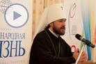 Metropolitan of Volokolamsk, chairman of the Department for External Church Relations of Moscow Patriarchate