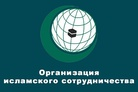 Russia marks 15 years of its membership in OIC