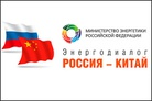 Public component of Russia-China Energy dialogue